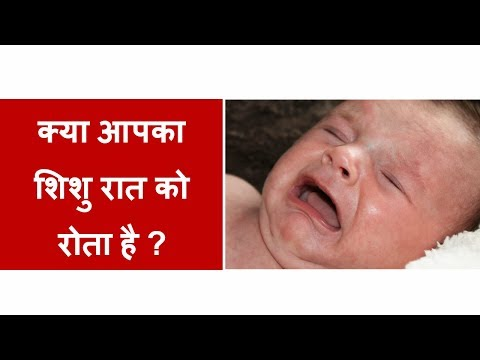 क्या आपका शिशु रात को रोता है/does your baby crying during night/reasons for baby crying