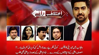 Political future of PML N | Ikhtelaf E Raae  | 19 April 2018 | 24 News HD