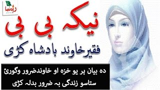 Neka Bibi l نیکہ بی بی فقیر خاوند بادشاہ کڑی l pashto islamic bayan shaikh muhammad idress l Rahnuma