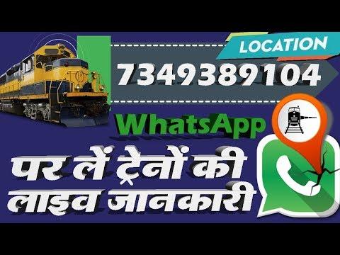 Live Train Status or Location on WhatsApp | व्हाट्सअप से ट्रेन का लाइव स्टेटस कैसे देखते हैं..?