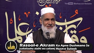 Urdu Lecture | Rasool-e Akram (saw) Ka Apne Dushmano Se Husn-e Sulook by Shaikh FAYYAZ AALAM Umari