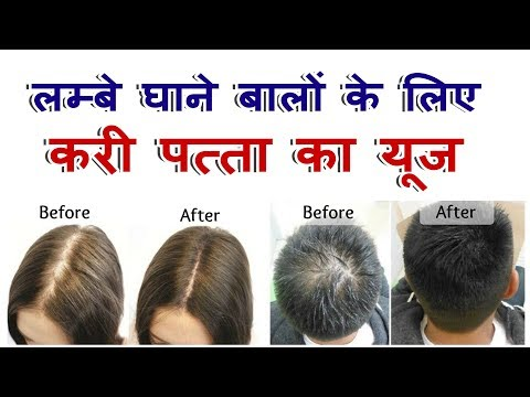 Benefits Of Curry Leaves Uses For Hair In Hindi Hair Care Tips Homemade Nuskhe