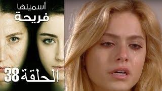 Asmeituha Fariha   اسميتها فريحة الحلقة 38