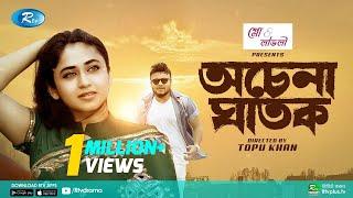 Ochena Ghatok | অচেনা ঘাতক | Bangla New Natok 2020 | Mishu Sabbir, Faria Shahrin | Rtv Drama