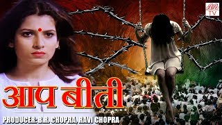 AapBeeti-Hindi Hd Horror Serial ||  BR Chopra Superhit Hindi TV Serial || Epi- 13 ||