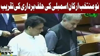 Oath Taking Ceremony of Newly-elected MNAs in National Assembly | 13 August 2018 | Express News