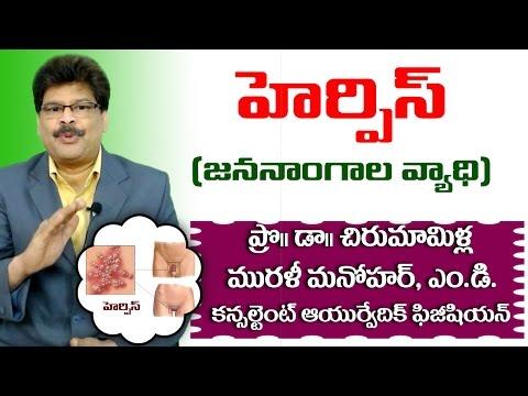 Genital Herpes | Ayurvedic Treatment | Prof. Dr. Murali Manohar Chirumamilla, M.D. (Ayurveda)