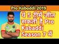 ये 5 Teams जीत सकती है Pro Kabbadi Season 7 😱😨 || Sports Academy ||