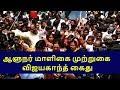 Governer Maligai Protest By Dmdk Vijayakanthtamilnadu Political Newslive News Tamil