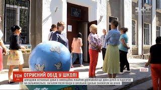 У їдальні одеської школи шукають джерело зараження дітей сальмонельозом