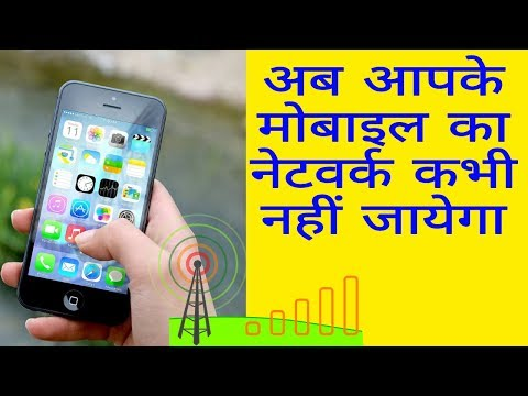 5 tricks for mobile network in hindi | agar mobile me network na aaye to kya kare | ss tech knowledg