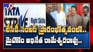 Tata STRIVE skill development centre opens in Jagtial - TV9