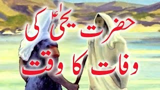 Hazrat yahya A.S story | Hazrat yahya A.S ki wafat ka waqt