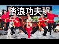 Download 【踏浪功夫操】@ 蓉蓉欢乐舞蹈班 MP3,3GP,MP4