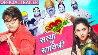 Chi Va Chi Sau Ka (चि.व.चि.सौ.कां) | Official Trailer | Marathi Movie 2017 | Lalit Prabhakar
