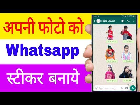 How to make whatsapp sticker of my photo | how to make own whatsapp sticker | whatsapp sticker maker