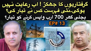 EP#13 - No one will be spared: NAB ready for new round of arrests of PPP&PMLN