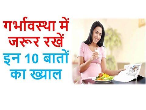 गर्भावस्था में जरूर रखें इन 10 बातों का ख्याल ll Ayurveda Home Care Tips Video