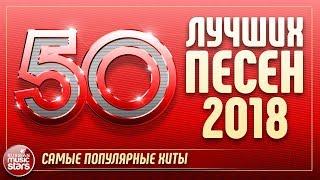 50 ЛУЧШИХ ПЕСЕН 2018 ⍟ САМЫЕ ПОПУЛЯРНЫЕ ХИТЫ ГОДА ⍟