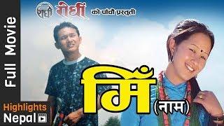 New Nepali Gurung Movie   Mee (Naam) Nep. Subtitle Ft. Krishna, Resham, Pritam, Sunita Gurung