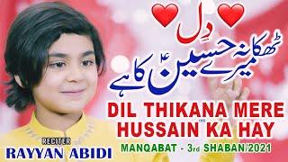 Dil Thikana Mere Hussain Ka Hai - 3 Shaban Manqabat 2021 - Rayyan Abidi - Imam Hussain Manqabat 2021