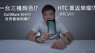 昔日王者 重‧返‧榮‧耀 ?? 世界最強拍照手機 HTC U11 『CC中文字幕 』