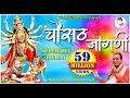 Chousath Jogani Full HD 🔥🔥 II चौसट जोगणी 🔥🔥 II Advocate Prakash Mali II Popular Bhajan