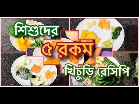 ৬ মাস + শিশুদের ৫ রকম পুষ্টিকর খিচুড়ি রেসিপি || baby khichuri bangla | Baby food recipe bangla