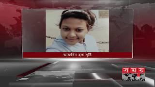 সেন্ট্রাল হাসপাতালের 'ভুল চিকিৎসার' বলি শিশু আফরিন | Dhaka Latest News | Somoy TV
