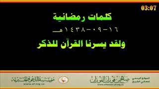 ولقد يسرنا القرآن للذكر -  العلامة صالح الفوزان حفظه الله