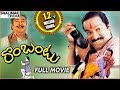 Rambantu Telugu Full Length Movie || Rajendraprasad, Easwari Rao