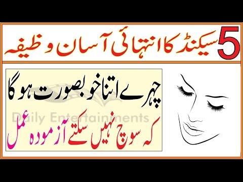 Wazifa For Face Beauty In 5 Second - Chehra Itna Khubsurat Hoga Ke Soch Nahi Sakte