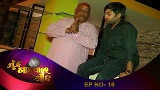 Mu Bi Gaipare Gita Ep 18 | Sister Sridevi Set Re Sangita Ra Maahol | Celebs Sing Songs