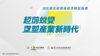 《超前蛻變、重塑產業新時代》2020臺北疫情後經濟轉型論壇
