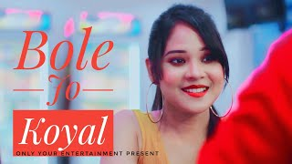 Bole Jo Koyal Bago Mein | Cute School Love Story || New Hindi Song by ONLY YOUR ENTERTAINMENT | 2019