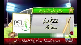 PSL 2018: League starts Feb 22, final to be played in Karachi