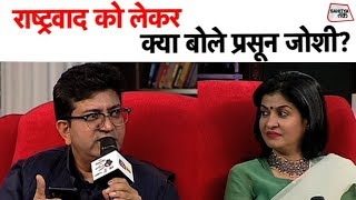 Prasoon Joshi | बॉलीवुड और राष्ट्रवाद | Anjana Om Kashyap | Sahitya Tak