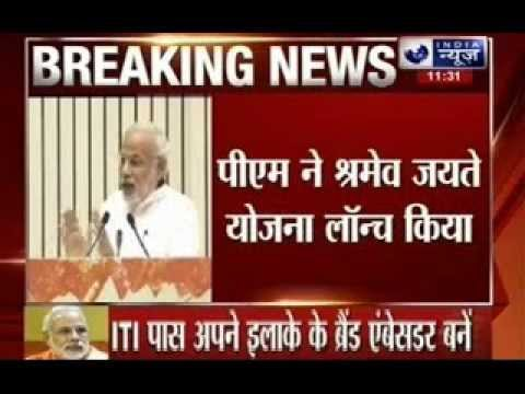 PF account holders to have universal number: PM Narendra Modi