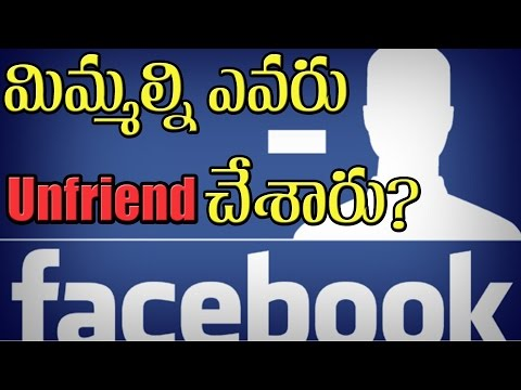 How to Know Who Unfriended you in Facebook?