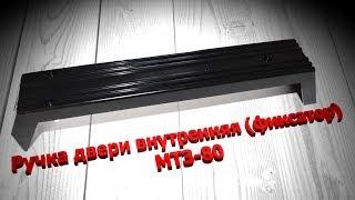 Ручка двери внутренняя (фиксатор) МТЗ-80-1221 (пр-во МТЗ) 80-6708600