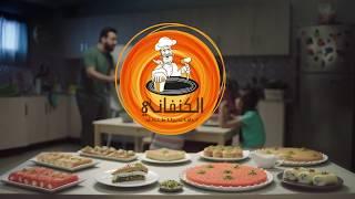 #x202b;اعلان الكنفاني 2017 #الكنفاني معمول عشانك رمضان ٢٠١٧#x202c;lrm;