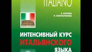 Итальянский язык интенсивный курс mp3, La lingua italiana è un corso intensivo mp3