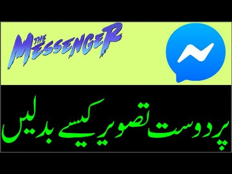 Change The Messenger Profile Photo of Our Photo New 2017 | Urdu Tech  |Awais Mughal