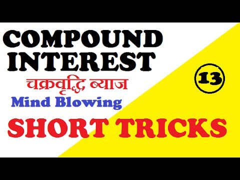 Halfyearly & Quarterly compounded rate of interest short tricks