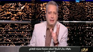 """وزير الداخلية يتقدم جنازة عسكرية مهيبة لشهداء حادث الدرب الاحمر الارهابي """"اخر النهار"""""""