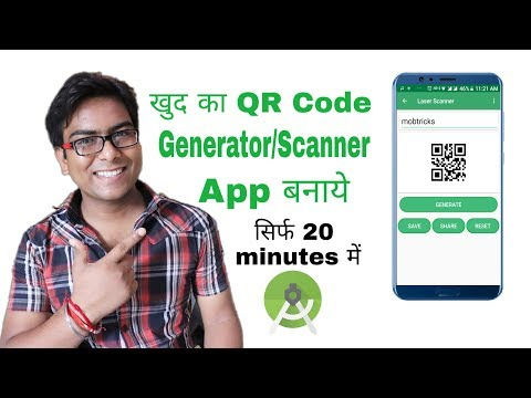 How to make qr code generator -