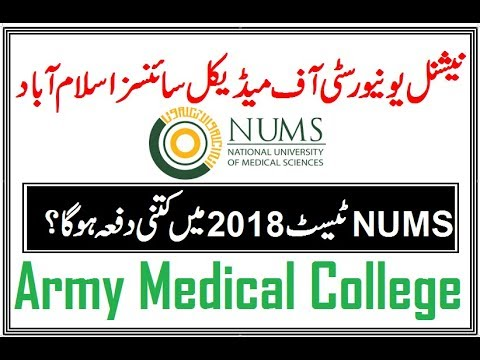 When will be NUMS Entry Test 2018 / MBBS Admissions in AMC and All Other Army Colleges in Pakistan