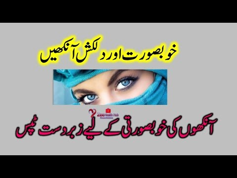 Get Beautiful Attractive Eyes | Amazing Tips for Eyes Beauty | خوبصورت دلکش آنکھیں