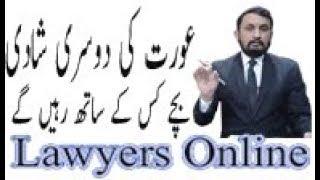 Child Custody Law in Pakistan : Explained by Adv. High Court Arfan Khan Urdu