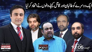 To The Point With Mansoor Ali Khan | 3 August 2018 | Express News